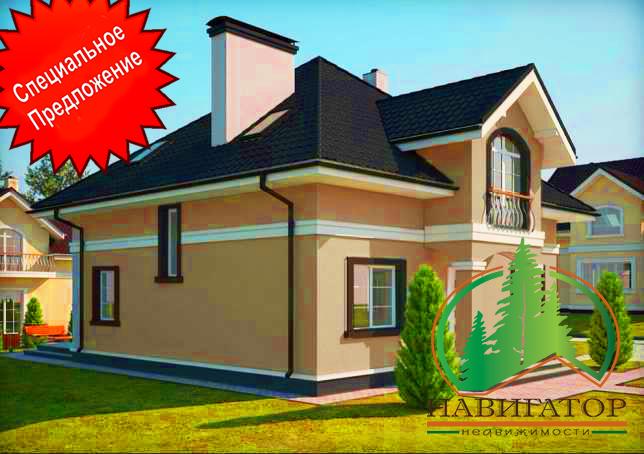 Супер дом по Супер цене!